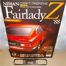 週刊フェアレディZ  Vol.88♪