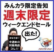 Vol.47 みんカラ限定Sale!! [9/26~27]