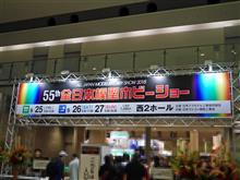 全日本模型ホビーショー2015