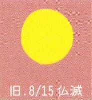 月暦 9月27日(日)