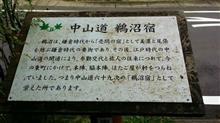 中山道鵜沼宿を訪ねて散策。