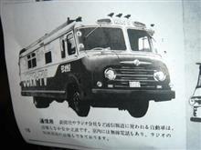 ラジオ東京 通信車