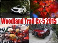 Woodland Trail Cx-5 2015参加受付中♪