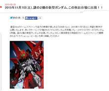 ガンダムフロント東京、DOME-G新作映像11月7日より公開!