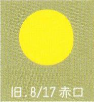 月暦 9月29日(火)