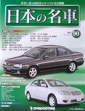 週刊 日本の名車 90号♪
