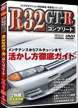 購入予約ぞくぞく♪32GT-R永久保存版2枚組DVD✩