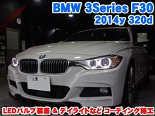 BMW 3シリーズ(F30) LEDバルブ装着とコーディング施工