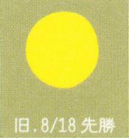 月暦 9月30日(水)
