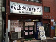 我流担担麺 竹子 本郷店