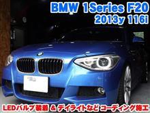 BMW 1シリーズ(F20) バックライトLED化とコーディング施工