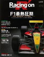 """特集 F1最熱狂期――The """"Bubble""""F1 ERA――"""