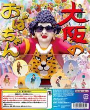 迫力満点!「大阪のおばちゃん」コップのフチコちゃん編
