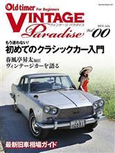 VINTAGE Paradise 11月号
