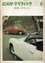 52年前のカーグラフィックの1963年9月号(18号)はポルシェ特集だった。