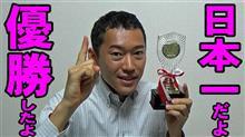ついに優勝することができました!!日本一ですw