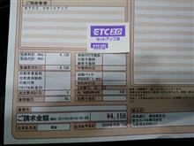 ETC2.0?