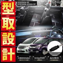【シェアスタイル】 新型ステップワゴン RP 元祖爆光 LEDルームランプセット