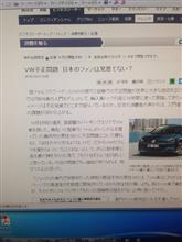 VW不正問題 日本のファンは見捨てない?