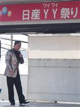 """日産横浜工場 日産YY """"ワイワイ""""祭り へ"""