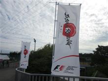 '15 F1日本GP予選日