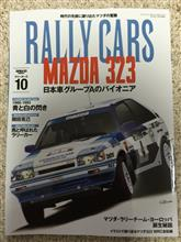 ラリーカーズ 「マツダ323特集号」を買ってきた!