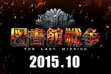 図書館戦争LAST MISSION 観てきました!!!!