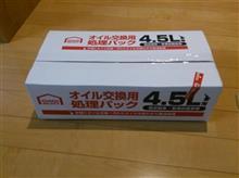 コメリパワ~ オイルパックリ 278円