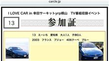 ⅠLOVE CAR in幸田サーキットyrp桐山