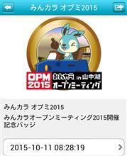 みんカラオープンミーティング〈OPM2015〉に行ってきたっ!