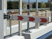 高速入り口のバー撤去=渋滞解消で実験―国交省