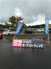 みんカラオープンミーティング<OPM2015>に行ってきた!