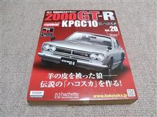 週刊ハコスカGTR  Vol.20