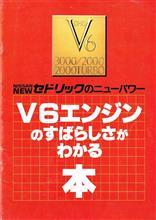 Y30セドリック~V6エンジンのすばらしさがわかる本