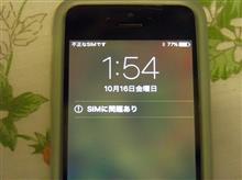 2015.10.16.iPhone壊れた。