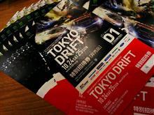 D1 GRAND PRIX「TOKYO DRIFT」チケットプレゼント!