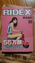 RIDEX10巻入手