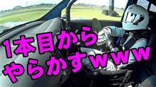 【動画】日本一決定戦でやらかしてもーたwww