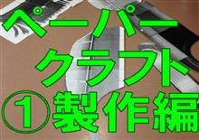 ペーパークラフト2015その1(製作編)