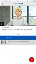 「ガンダム ジ・オリジンII」冒頭8分を公式ファンクラブで最速公開!