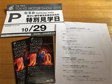 東京モーターショーの特別見学日