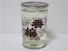 カップ酒1124個目 香梅精撰 香坂酒造【山形県】