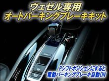 ヴェゼル専用 オートパーキングブレーキキット発売!!