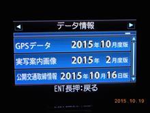 GPSデータ更新(2015年10月度版)