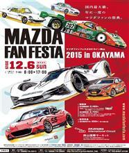 今年も参加します。MAZDA  FAN  FESTA  2015