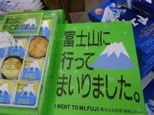 富士山に行ってまいりました。
