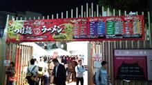 ラーメン狂い 第1767回 大つけ麺博2015 @新宿 大久保公園