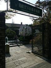 箱根ガラスの森美術館( ^o^)ノ