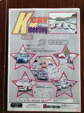 k car meeting 行きます~