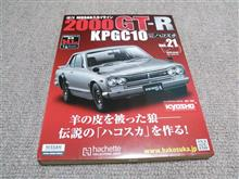 週刊ハコスカGTR  Vol.21